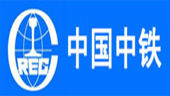 中国中铁案例