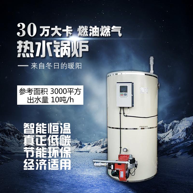 30W大卡燃油燃气采暖锅炉