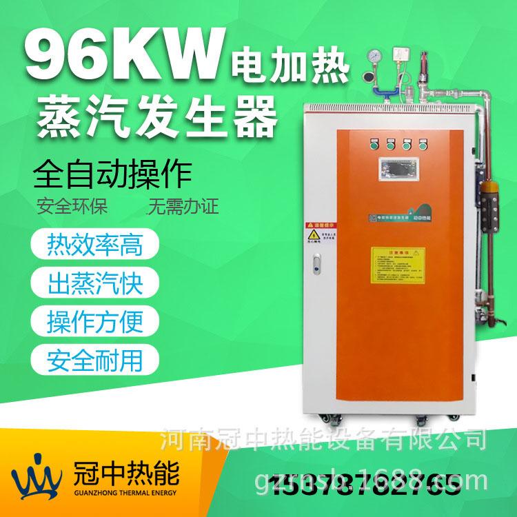 96kw全自动电加热蒸汽发生器商用