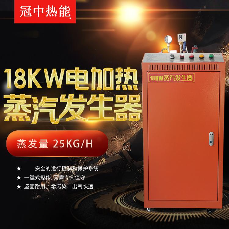 18kw蒸汽发生器电加热全自动