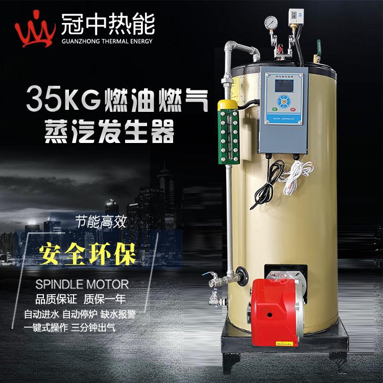 35公斤节能燃气蒸汽发生器