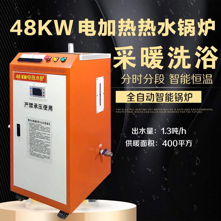 48kw工业采暖电锅炉